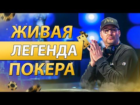 15 Браслетов WSOP и 26 000 000$. История успеха - Фил Хельмут!