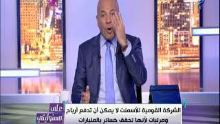 على مسئوليتى - أحمد موسى - 10 سبتمبر 2018 الحلقة الكاملة     -