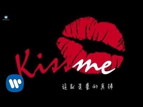 蕭敬騰 Jam Hsiao - 吻我吧 Kiss me (華納official 官方完整音檔)