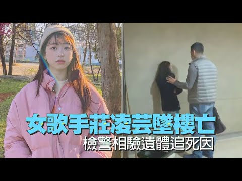 22歲女歌手莊凌芸墜樓亡相驗遺體 父慟:沒有所謂的真相不真相了 | 台灣新聞 Taiwan 蘋果新聞網
