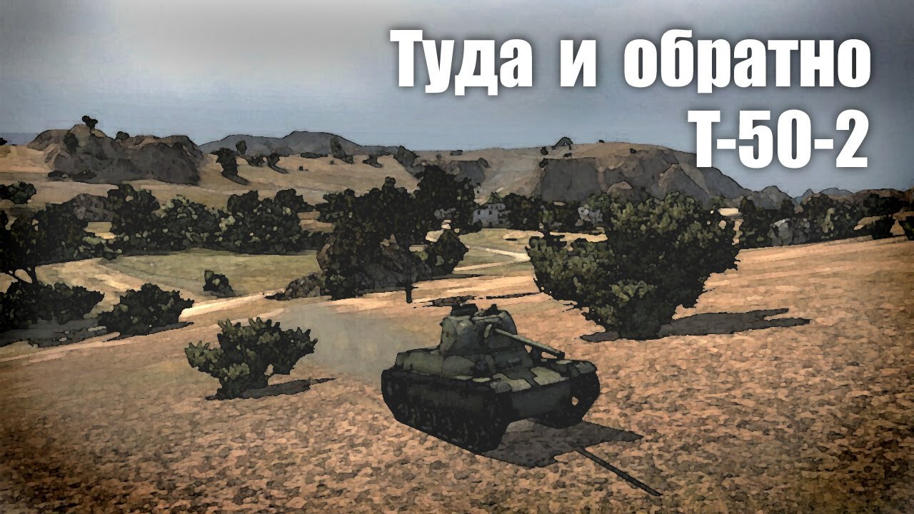 Let's play! WoT. Т-50-2. Туда и обратно