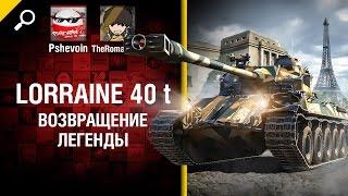 Возвращение легенды - Lorraine 40 t - от Pshevoin и Romasikkk