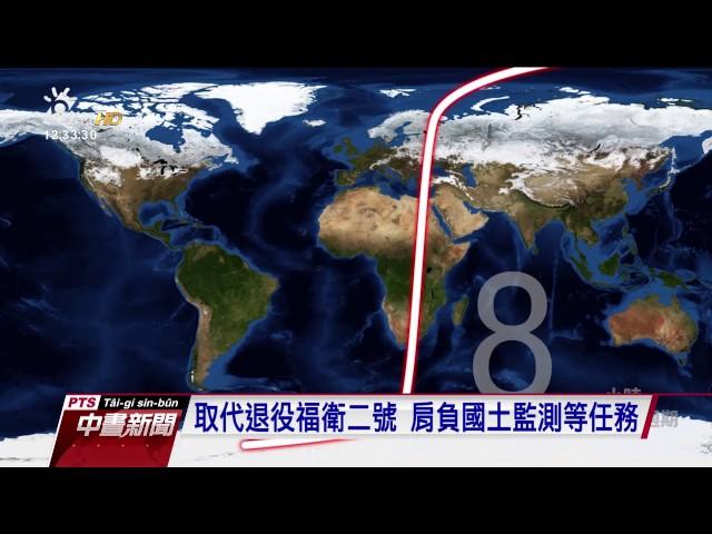 """台灣首枚自製衛星""""福衛五號"""" 擬8/25升空"""