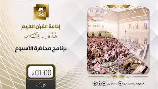 محاضرة الأسبوع(فاستبقوا الخيرات) للشيخ محمد علي الشنقيطي ...