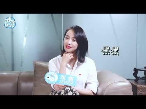 [HD] Victoria - Being Lonely in Love《山月不知心底事》戏客Seeker Interview