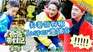 Dad Where Are We Going S05 Documentary Jordan Chan's Family EP.8【 Hunan TV official channel】