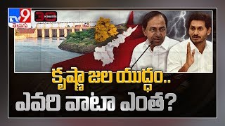 Krishna water war between two Telugu states: 30 Minutes..