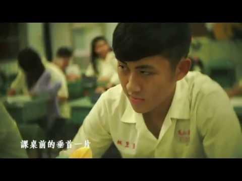 105級鳳山高中畢業歌-逐光 MV