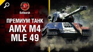 Премиум танк AMX M4 mle 49 - Обзор от Evilborsh