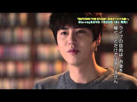 「SMTOWN THE STAGE―日本オリジナル版―」特典DISC:未公開インタビューダイジェスト【SUPER JUNIOR編】