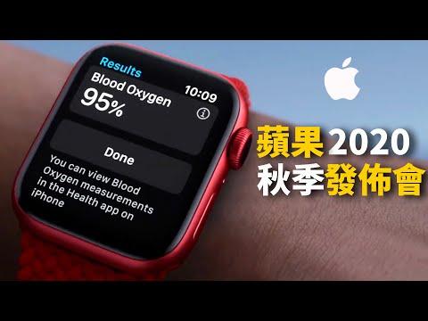 5分鐘蘋果發佈會內容匯總!Apple Watch Series 6, iPad Air, iPad 8