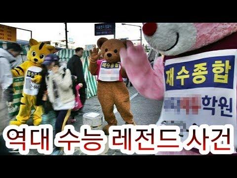 역대 수능 레전드 사건 TOP3