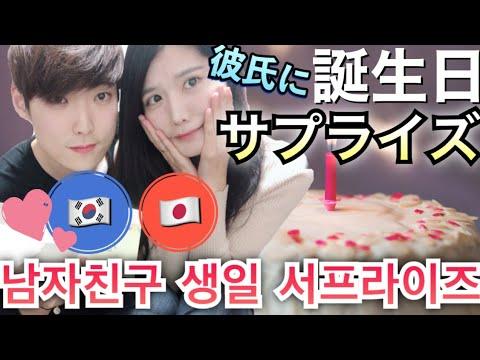 【日韓カップル/한일커플】彼氏に誕生日サプライズしてみた。本当のプレゼントは一体なに...?.