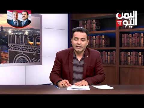 قناة اليمن اليوم - بالقلم الاحمر 07-03-2019