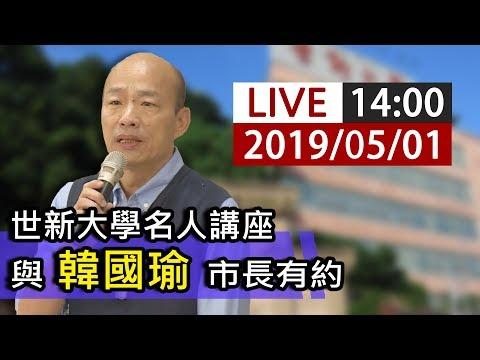 【完整公開】LIVE 世新大學名人講座 與韓國瑜市長有約