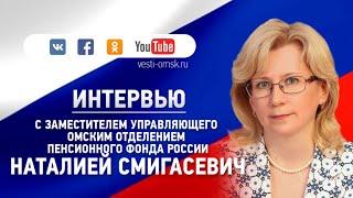 ПРЯМОЙ эфир по пенсионной реформе, выплаты детям — отвечает Наталья Смигасевич