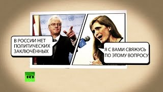 Виталий Чуркин и Саманта Пауэр обменялись колкостями