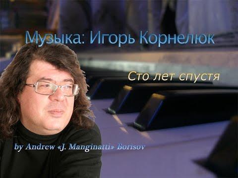 Сто лет спустя (музыка: Игорь Корнелюк)