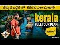 Kerala full tour in 8000    Munnar full tour plan in Telugu    kerala information in Telugu
