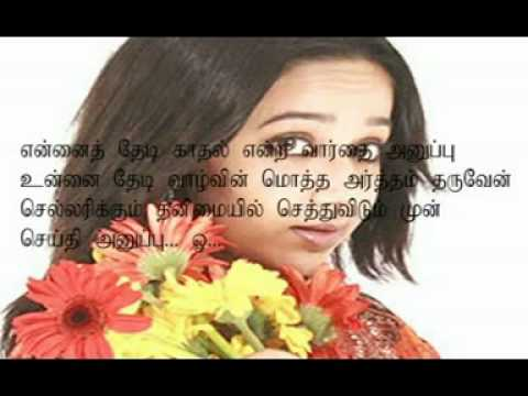 Uravugal thodarkathai serial song in tamil free download.