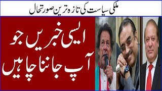 News Headlines,updates,latest political situation, Top stories of pakistan