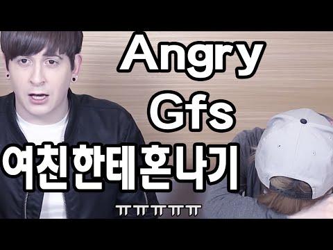데이브 [나라별 여자친구 한테 혼나는 유형] Getting yelled at by your girlfriend in different languages!