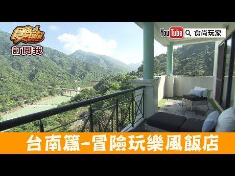 【台南】號稱冒險玩樂飯店「HOTEL CHAM CHAM Tainan趣淘漫旅」有住又有得玩!食尚玩家