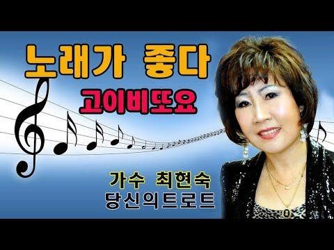 GVTV[지구촌방송] 고이비또요- 가수 최현숙강사 섭외 ( 김종원 010-2204-0044)