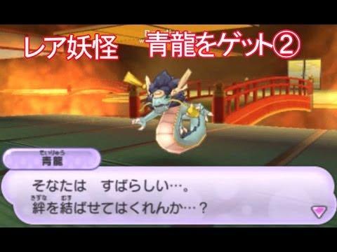 ゲーム終了!妖怪ウォッチぷにぷにYo-kai Watch …