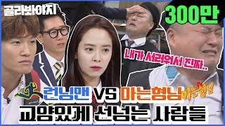 """[골라봐야지][ENG][아형X런닝맨] """"재슥이야, 나야?""""♨ 서로 사이좋게 선넘는 아형(knowing bros)VS런닝맨(Running Man) ♨ #아는형님 #JTBC봐야지"""