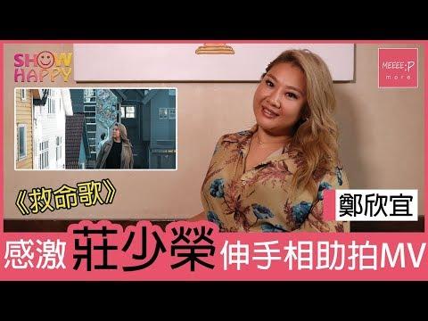 鄭欣宜感激莊少榮出手相助拍《救命歌》MV
