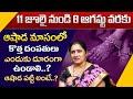 ఆషాఢమాసంలో భార్యాభర్తలు ఎందుకు దూరంగా ఉండాలి? || Smt.Chandraja Vadapalli about Ashada Masam
