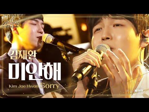 1회 우승자 김재환, 박정현도 감탄하게 만든 '미안해' @신의 목소리 2회 20160406
