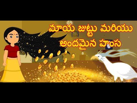 ??? ?????? ????? ?????? ??? | Telugu Cartoons | Horror Story | Moral Story | Chiku TV Telugu