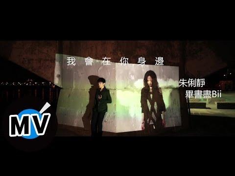 朱俐靜 Miu Chu + 畢書盡 Bii - 我會在你身邊 I Will By Your Side (官方版MV) - 三立偶像劇『真愛黑白配』插曲
