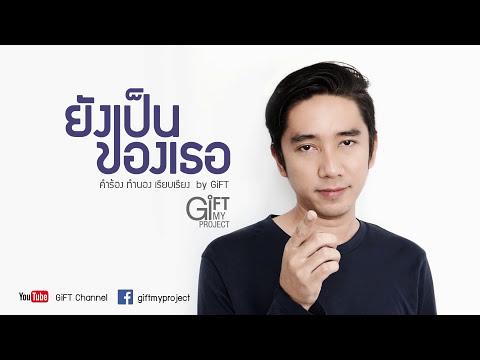 ยังเป็นของเธอ GiFT My Project (official audio)
