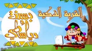 بسنت ودياسطي جـ1׃ الحلقة 12 من 30 ..القرية الذكية