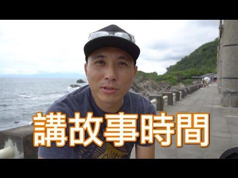 VLOG | 聽過龜山島的傳說故事嗎?