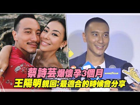 蔡詩芸爆懷孕3個月 王陽明親回:最適合的時候會分享