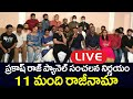 Prakash Raj Press Meet Live   Prakash Raj MAA Resign Contoversy   IndiaGlitz Telugu