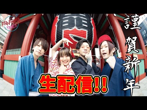 MOSHIMO TIMES #新春生配信スペシャル