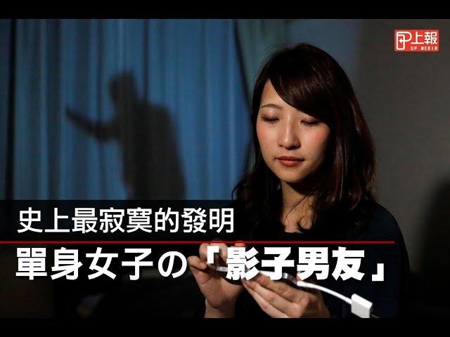 【影片】史上最寂寞發明 單身女子の「影子男友」