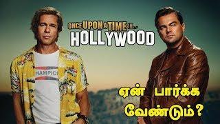 க்வெண்டின் டாரண்டினோவின் 9-வது படம்: Once Upon A Time in Hollywood - ஏன் பார்க்க வேண்டும் ?