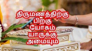 திருமணத்திற்கு பிறகு யோகம் யாருக்கு அமையும்  | Tamil