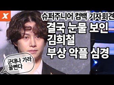 슈퍼주니어 김희철이 눈물 보인 이유…가슴 아팠던 악플 심경(super junior, kim heechul,play)