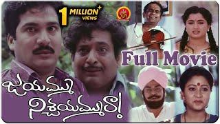 Jayammu Nischayammu Raa Full Movie || Rajendra Prasad, Chandra Mohan, Sumalatha