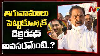 Dy CM says Thirunamam itself Jagan's declaration, slams Ch..