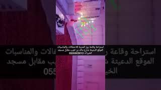 المدينة المنورة الدعيثة شارع مالك بن اهيب مقابل مسجد الخيرات ... -