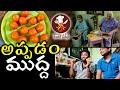 Apadam Mudda Recipe - Guntur Food- Food Wala