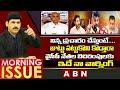 TDP Shivaraam Prasad Exposed On YCP Leaders Threatings In Vijayawada   Morning Issue   ABN Telugu